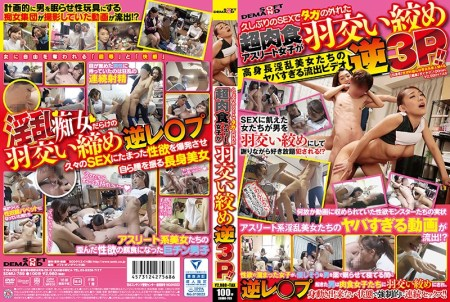 SDMU-789 The Ultra Carnivorous Athlete Girls Who Are Out Of The Taggs After A Long Absence Are Squatting And The Reverse 3P! !