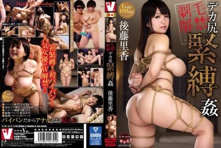 VICD-373 Shaving Lifted!Big Ass Bash Bond Goto Rika