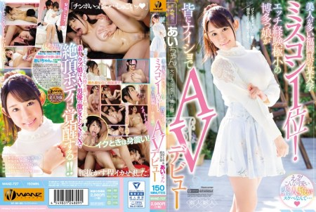 WANZ-727 There Are Many Beautiful Miss Colonies Of One University In Fukuoka Prefecture!Hakata Daughter Of The Very Small Erotic Experiences AV Debut At Everybody At Nisho