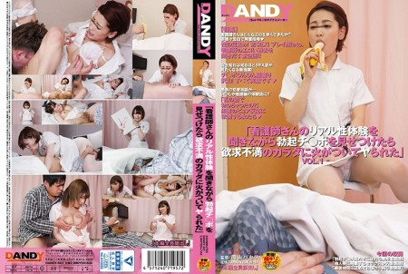 """DANDY-601 """"When You Showed Erection While Listening To The Real Experience Experience Of Nurse, I Got A Fire On My Frustrated Body"""" VOL.1"""