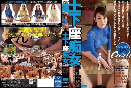 EKBE-002 Daizukado Slut The BEST