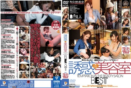 HFD-165 Temptation ◆ Beauty Salon BEST