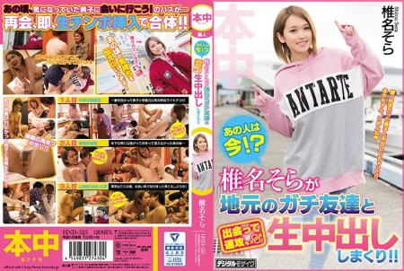 HND-525 That Person Is Now! What?Shiina Sora Met With Local Gagi Friends, Haste, Get Out Of Live Cum! !