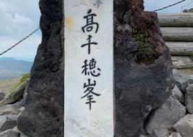 バイバイ九州, 最後の夜は素敵な宿で GW九州百名山旅2019