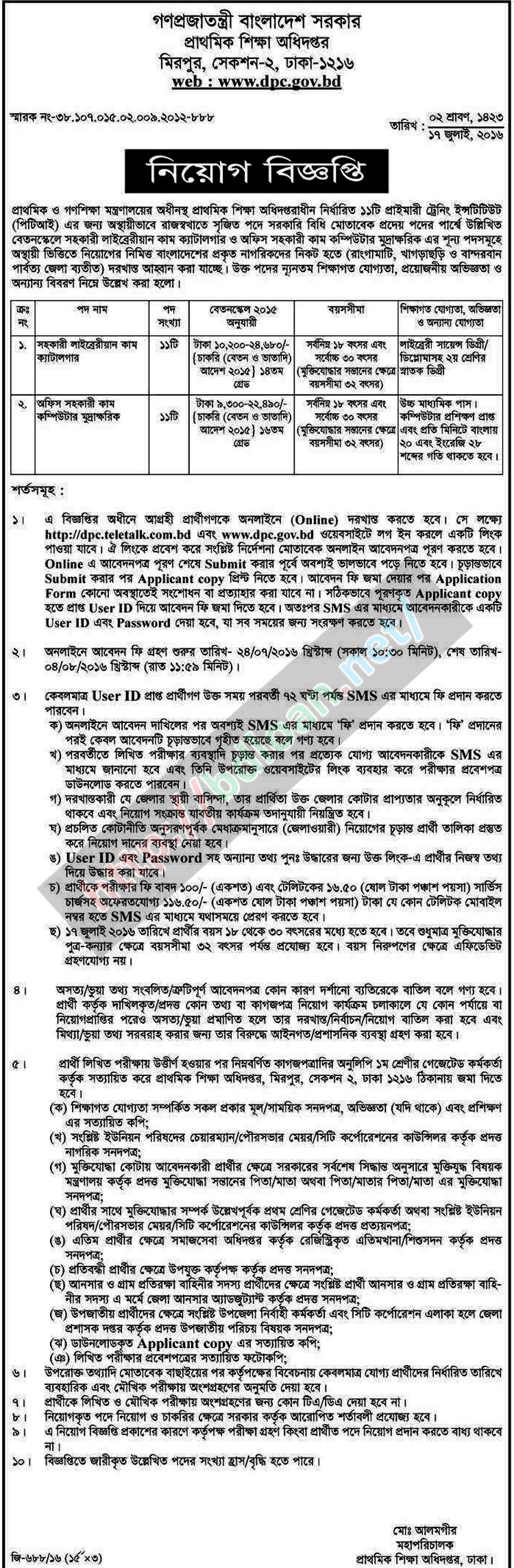 Directorate of Primary Education Job Circular 2016