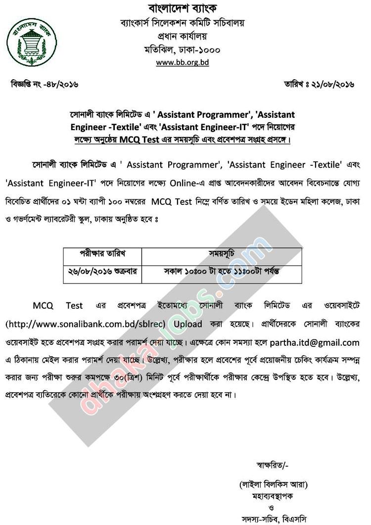 Sonali Bank Job Admit Card Download 2016