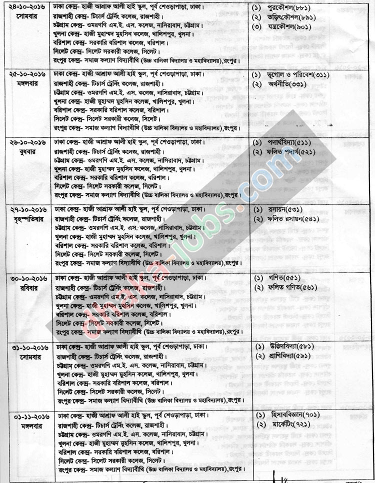 36 BCS Written Exam Routine Seat Plan 2016
