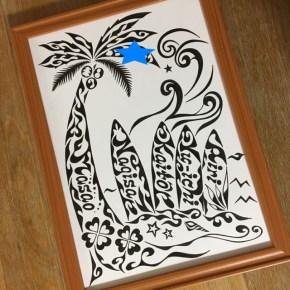 サーフィンが好きな家族の絵!人気のデザイン「ヤシの木とサーフボード」