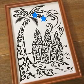 新築のお祝いに!完成したご自宅に飾るサーフィン好きな大家族の絆の絵(A4)