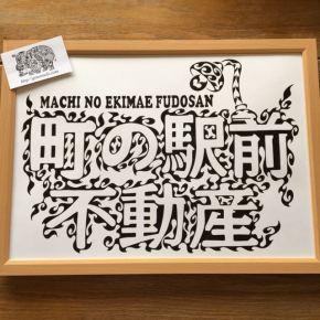 ショップインテリアとして、お知合いのお店に贈る看板、ロゴマークの様な絵のプレゼント