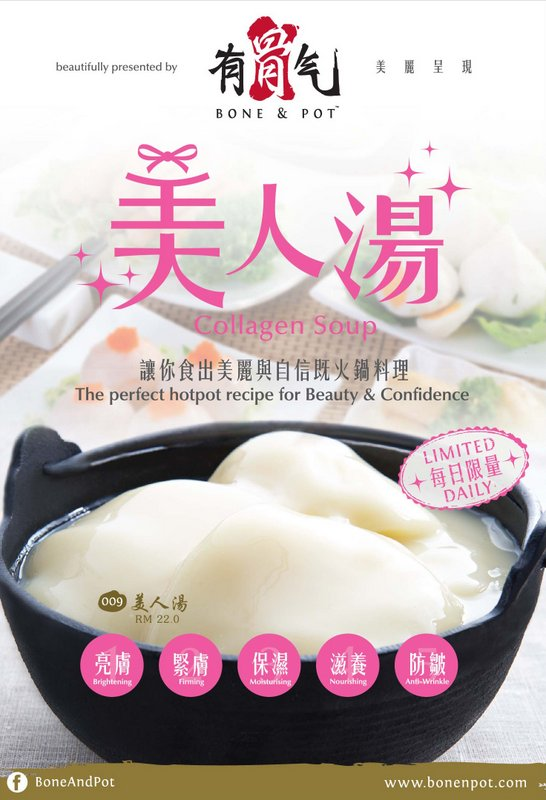 collagen_soup_poster_FA_OL