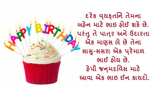 Birthday Quotes Lover In Telugu Happy Birthday Wishes In Gujarati | Happy Birthday