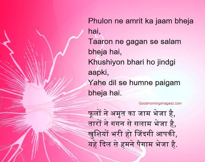 Best Gujarati Quotes Wallpaper Romantic Good Morning Shayari Good Morning Images