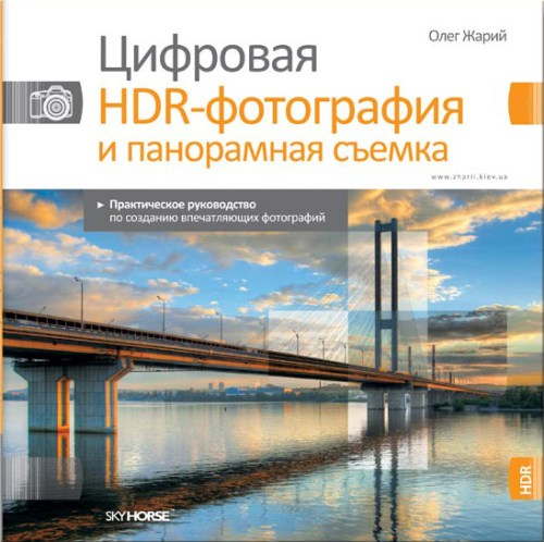 HDR_Cover