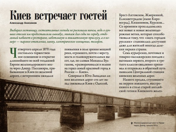gorod-kiev-magazine-sample-002