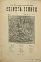 Обложка сборника Свирель собвея, на которой указан адрес Бурлюков.