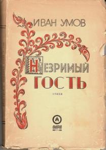Обложка книги поэта. 1949 г