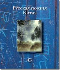 Русская поэзия Китая