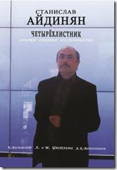 Станислав Айдинян. Четырехлистник.