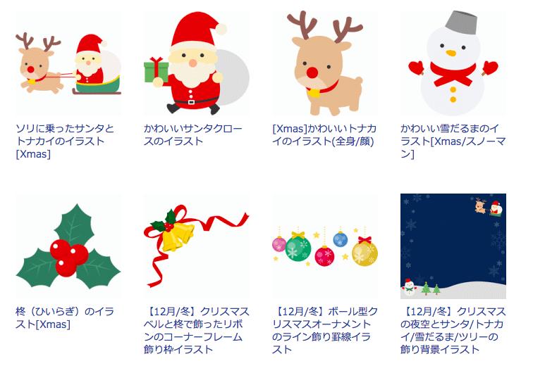 クリスマス イラスト 線