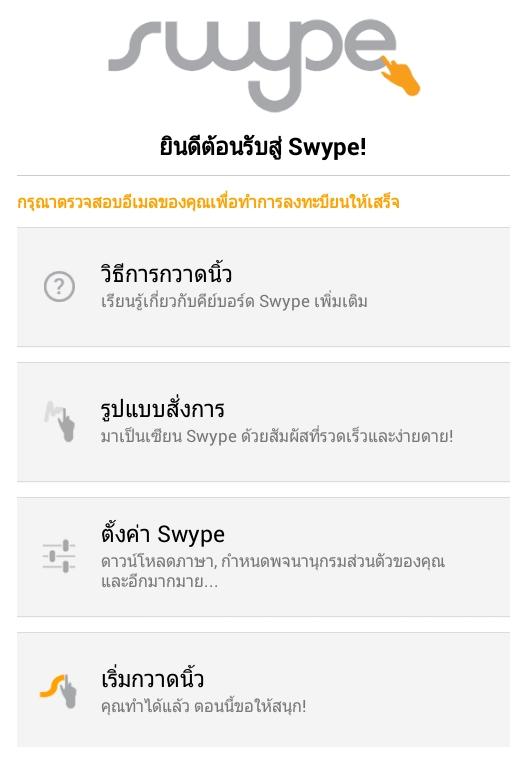 swipe-keyboard-02