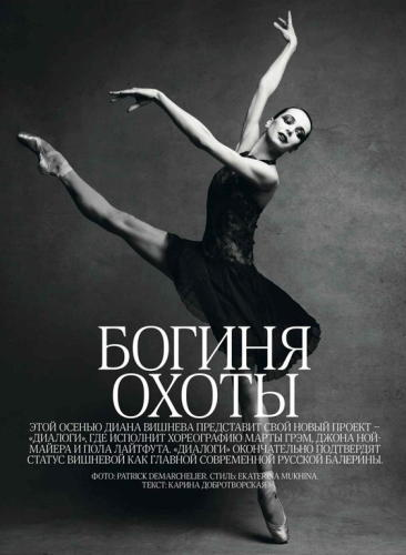 Diana Vishneva Vogue Russia Vogue features Diana Vishneva: she is like a rose, just as beautiful and just as complicated
