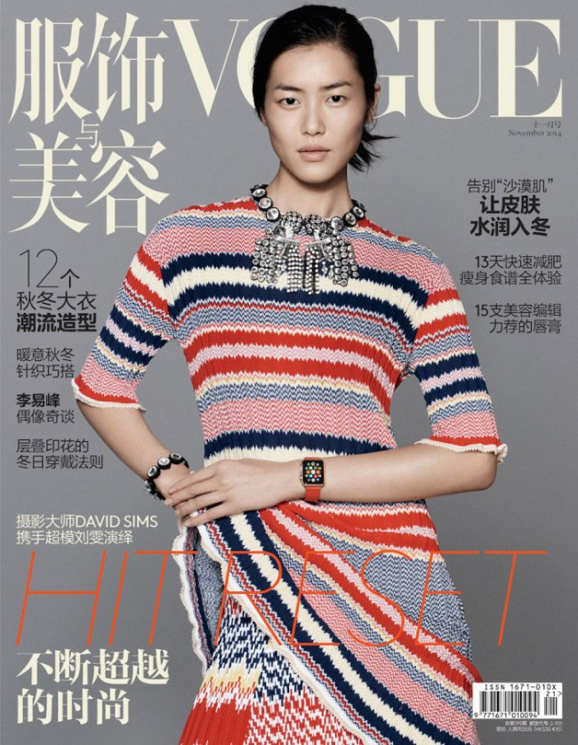 Vogue China Apple Watch feature