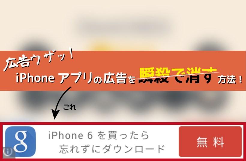 iPhoneアプリの広告を瞬殺で消す方法!