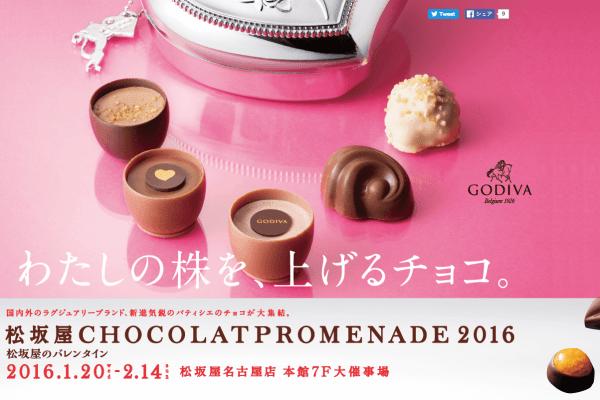 松坂屋CHOCOLATPROMENADE 2016