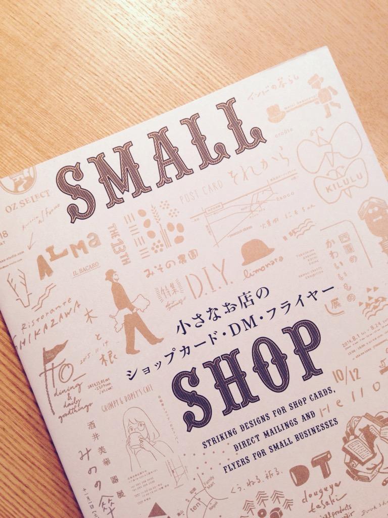 """""""小さなお店のショップカード・DM・フライヤー""""という本に掲載していただきました。"""