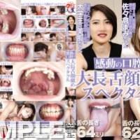 感動の口腔!!大長舌顔舐めスペクタクル/佐々倉まみ&大学生の美那ちゃん