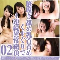 2R◎あや→あこ◎腋嗅ぎ舐め乳首責めくすぐりで4連続異常絶頂 のダウンロード販売