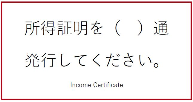 Income Certificate (所得証明書) at Uruma-city OIST Groups - income certificate form