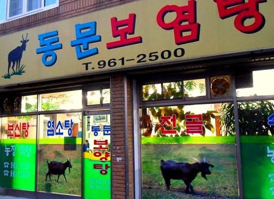scary asian foods, korean restaurants selling free range meat
