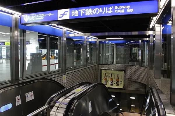 fukuoka airport subway
