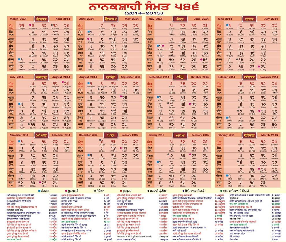 New Year Sikh Calendar Sikh Calendar Sikhism Religion Of The Sikh People Nanakshahi Calendar 2015 Search Results Calendar 2015