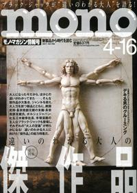 mono(モノ・マガジン)2017年4月号