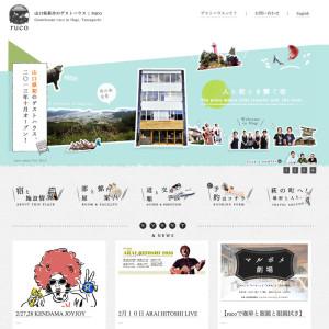 萩ゲストハウスrucoWebサイト