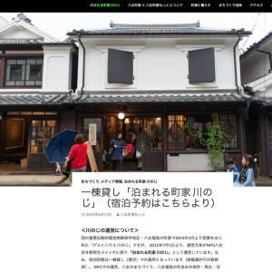 NPO法人八女町家ねっとの川のじ宿泊予約ページ