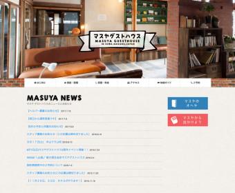マスヤゲストハウスWebサイト