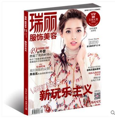 China Magazine Cover Designs, China Magazine Cover Designs Shopping