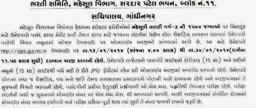Talati Clerk Bharti 2014 Apply Online