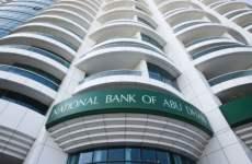 National Bank Of Abu Dhabi To Expand Islamic Banking