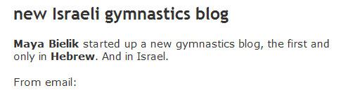 הבלוג כפי שפורסם ב-gymnasticscoaching