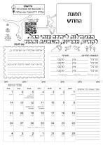 דוגמא לעמוד פנימי - חודש מאי 2016