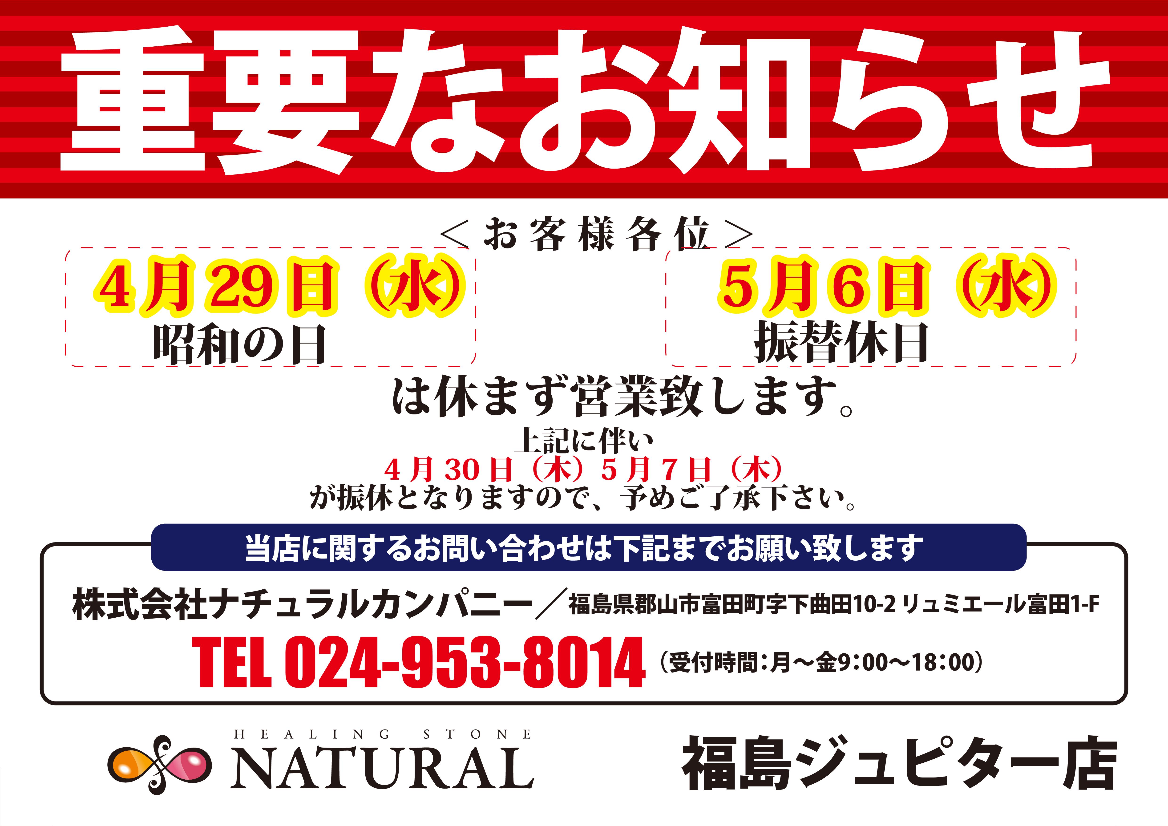重要のお知らせ 休み営業 福島