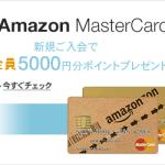 今なら5,000円分ポイント貰える『Amazon MasterCard』は高還元率だけど最強ではない