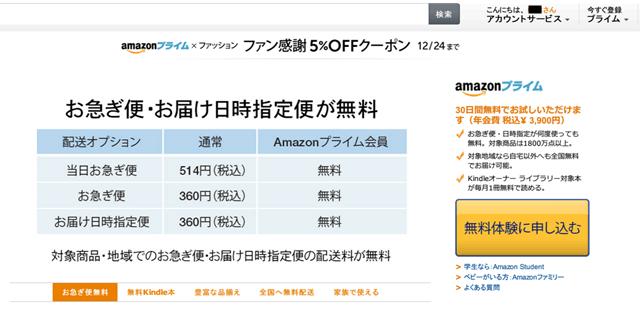 Amazon-Prime_Free_1