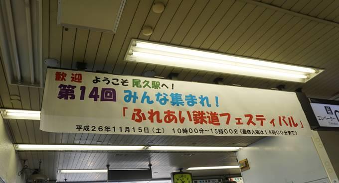 oku-train-festival-2014_after_1