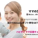 Amazonギフト券500円分がもらえる!ハピタスでママ応援紹介キャンペーン2015を開催中